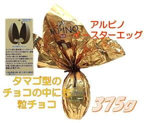 【NESTLE ネスレ】Alpino Easter Egg アルピノ イースターエッグ チョコ…