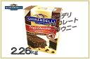 『ギラデリ』チョコレートをたっぷり使用したブラウニーミックス大容量!2.26kg 【GHIRADELLI ...