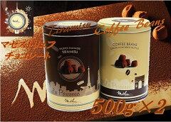 【MATHEZ マセズ】トリュフ チョコレート 500g×2缶セット コーヒービーンズ ティラ…