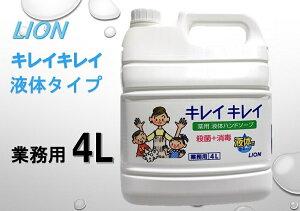 ライオン キレイキレイ 薬用ハンドソープ 4L [詰め替...