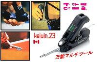 【kelvinケルビン】KELVIN.23万能マルチツール23種多機能ツールハンマー、メジャー、LEDライト、水平器、ドライバー/90度ドライバー、マグネット、取り換えドライバービット×16種DIY/キャンプ/アウトドア/防災/万能