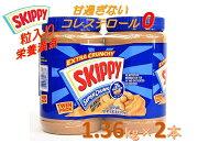 スキッピー・ピーナッツバター クランキー ピーナツバター スキッピィ