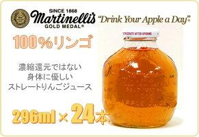 【Martinelli'sマルティネリ】100%アップルジュースストレート296ml×24本りんごジュース/無添加/瓶入り