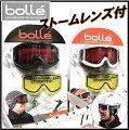 【BOLLE】最新モデルボレーゴーグルスペアレンズ付き(ストームレンズ)ブラック/ホワイト/スキー・スノーボードダブルレンズ/男女兼用/スノーゴーグル/スノボ/スキーゴーグル/