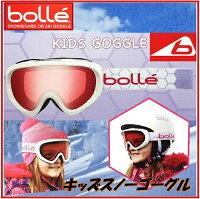 【BOLLEボレー】最新モデルゴーグルボレーキッズスノーゴーグルブラック/ホワイト/スキー・スノーボードダブルレンズ/男の子用/女の子用/スノーゴーグル/スノボ/スキーゴーグル/