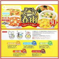HIKARIMISOスープ春雨選べる5種類30食入り春雨スープ低カロリーインスタントダイエット食品コストコ