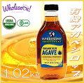 【Wholesome】OrganicBlueAgaveオーガニックブルーアガベシロップ1.02kg天然甘味料/アガベ/有機/スイートナー/シロップ/
