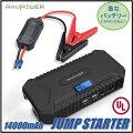 【送料無料】【RAVPOWER】ジャンプスターターセット12V車用14000mAhモバイルバッテリー緊急始動/非常用/エンジンスターター/充電器/ライト/多機能/ポケモンGO