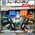 【HogWild】AtomicPowerPopperアトミックパワーホッパーシューティングトイ2個セットボール48個入スポンジガン/トイガン/連射/ブラスター/サバイバルゲーム/バトル/ショットガン