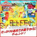 【PlayDoh】プレイドーお菓子作りセットデザート粘土10個と40種類以上の道具入ねんど84g×10缶プレイ・ドゥー/小麦ねんど/型抜き/カップ/アイスクリーム/ケーキ/フルーツ/おもちゃ/おままごと/知育玩具/