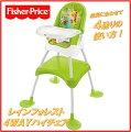 【送料無料】フィッシャープライスレインフォレスト4WAYハイチェアベビーチェアキッズチェアベビー子供用椅子テーブルコンパクト収納