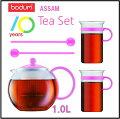 【正規品】BODUMボダム70周年限定ASSAMSETティープレス1.0Lグラス300ml×2スプーン×2K1844-624-70ティーセット/ティーポット/紅茶ポット/