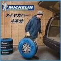 【MICHELINミシュラン】タイヤカバータイヤバッグ4本分保管/収納/保護/タイヤ/ホイール/スタッドレス/タイヤ交換/アクセサリー