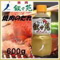【叙々苑】焼肉のたれ600g焼肉/調味料/タレ/ビーフ/バーベキュー/