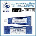 【Dr.Bronner's】All-OneToothpaste140gドクターブロナーオールワントゥースペースト140g無添加・オーガニック、ココナッツオイル配合ペパーミント/美白歯磨き粉/歯磨き粉/虫歯予防/Dr.ブロナー/