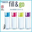 【ブリタ BRITA】ブリタ Fill&Go(フィル&ゴー) ボトル型浄水器 0.6L 交換用カートリッジ1個おまけ付き携帯用/ブリタ/水筒/ブリタ/携帯型浄水ボトル/直飲み 600ml