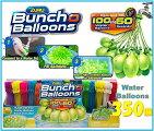 【ZURUBunchOBalloons】バンチオーバルーン簡単!60秒でおよそ100個の水風船が作れる!水風船総数350個(1束:35個×10束)ウォーターバルーン/水風船/水遊び/アウトドア/キャンプ/