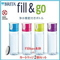 【ブリタBRITA】ブリタFill&Go(フィル&ゴー)ボトル型浄水器0.6Lカートリッジ1個付き携帯用/ブリタ/水筒/ブリタ/携帯型浄水ボトル/直飲み600ml