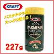 大容量!粉チーズ【KRAFT】クラフト100% パルメザンチーズ 227g粉チーズ/業務用/調味料/ナチュラルチーズ