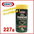 大容量!粉チーズ【KRAFT】クラフト100%パルメザンチーズ227g粉チーズ/業務用/調味料/ナチュラルチーズ