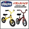 【CHICCO】バランスバイクレッド/イエロー3歳以上