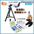 【DISCOVERY】ディスカバリー 天体望遠鏡、顕微鏡 セット