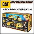 【CAT】マシーンメーカー46ピース組立てセット