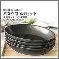 【OVER&BACK】パスタ皿4枚セット食洗機/レンジ使用可能お皿/黒/ブラック/オーバル/楕円/ボウル