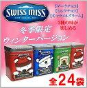 【SWISS MISS スイスミス】 冬季限定 ギフトパック スイスミス ウィンターバージョン ミルクチョコ ココア 4缶セット 24袋入 HOT Cocoa Mix ココアパウダー ホットココア ミルクココア ココア