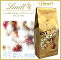【5種類アソート】【Lindt】リンツリンドールアソートトリュフチョコレート5種類大容量600g(50個)チョコレート/チョコ/おやつ/