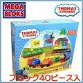【メガブロック】きかんしゃトーマス Thomas
