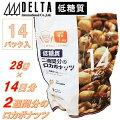 【DELTA】デルタインターナショナルロカボナッツ2週間分28g×14日分