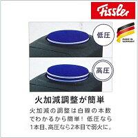 【送料無料】フィスラー ビタクイック プラス 圧力鍋 セット
