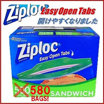ZIPLOC ジップロック サンドイッチ用 保存バック 580枚入り(145枚×4箱)コストコ通販/サンド/ジップロック 密封 食品 保存容器 セット 業務用