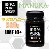 【MANUKA】 100% PURE NEWZEALAND HONEY マヌカハニー UMF10+ 500g  ニュージーランド/健康食品/サプリメント/ミツバチ/殺菌作用/免疫力向上/抗ウイルス