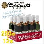 【Martinelli's マルティネリ 】アップルサイダー 250ml×12瓶 炭酸飲料/100% りんごジュース/フレッシュ/無添加/瓶入り/ドリンク/りんご/ギフト/マルチネリ/マーティネリ/結婚式/プチギフト/スパークリング