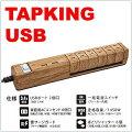 【Fargo】TAPKING木目調電源タップAC6個口3.4AUSB2ポートUSB/雷サージガード/ベージュウッド/USBポート/AC電源/アダプタ/回転/ソケット/スイッチ付き/タコ足