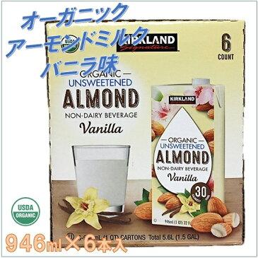【カークランド】オーガニック アーモンドミルク バニラ味 946ml×6本入り(無糖) バニラ風味/有機/低カロリー/ヘルシードリンク/コストコ/砂糖不使用