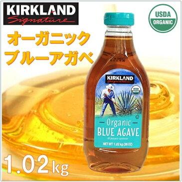 Organic Blue Agave オーガニック ブルーアガベ シロップ 1.02kg天然甘味料/アガベ/有機/スイートナー/シロップ/