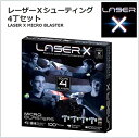 【LASER X】レーザーX リアルライフ レーザーシューテ...