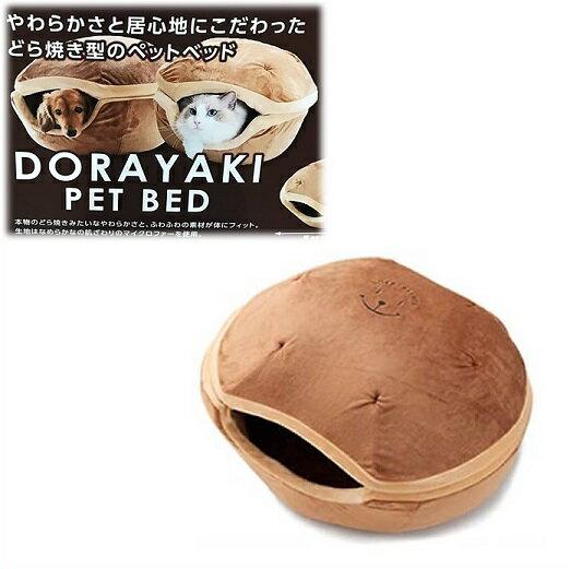 DORAYAKI PET BED どら焼き ペット ベッド ドラヤキ/ペットベッド/柔らか/ソファー/クッション
