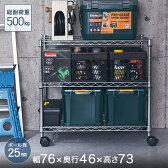 幅75 3段 メタルラック ランキング常連 メタルシェルフ スチールラック パイプラック ワイヤーシェルフ ワイヤーラック ラック シェルフ 収納 リビング ルミナス 高さ70 奥行45 25mm NLH7667-3