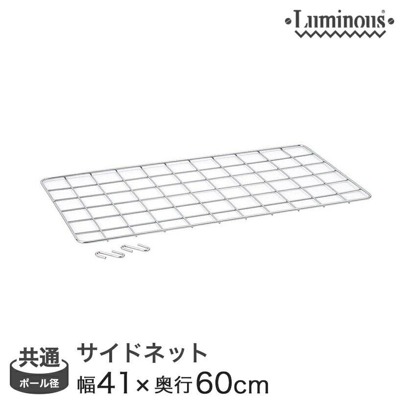 ルミナス スチールラック パーツ ネット ポール径25mm・19mm共通(41×60cm) NT4560