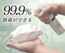 第二波に備えてください。99.9%瞬間除菌 Antivirus MIS SHOWER(アンチウイルス