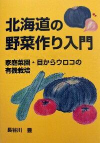 北海道の野菜作り入門