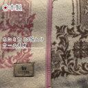 【送料無料】《カシミヤ30%入りウール毛布》140×200c