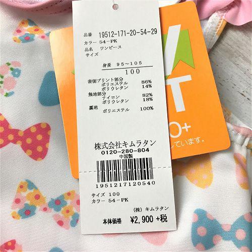 キムラタンユッピーYoupi!リボン柄水着ワンピース2017年夏物プール用品メール便可能