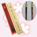 【送料無料】赤ちゃん筆(胎毛筆・誕生記念筆)さくらコース桜軸(黒)/熊野筆sakura_b