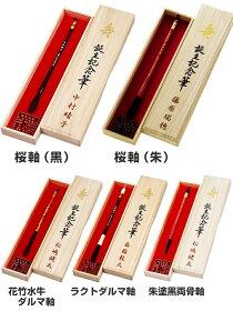 【送料無料】伝統工芸士作赤ちゃん筆(胎毛筆・誕生記念筆)夢コース桜軸(黒)/熊野筆