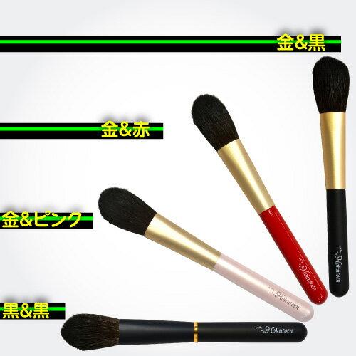 北斗園『熊野筆メイクブラシチークブラシ(BS-3)』